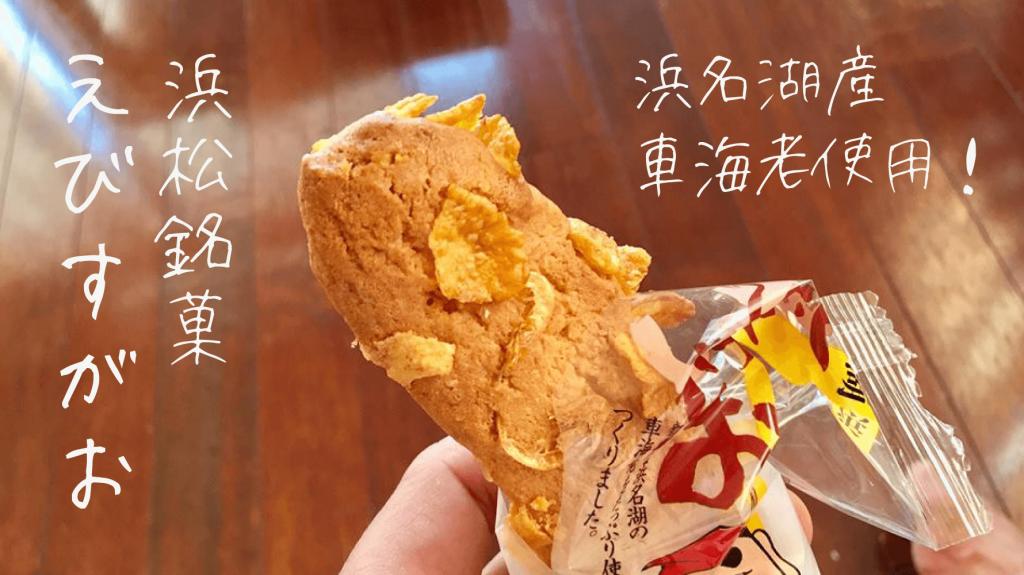浜松土産『えびすがお』の写真
