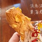 浜名湖産くるまエビを贅沢に使ったクッキー、近江屋の『えびすがお』