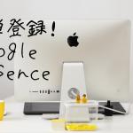 ブログ収入の1つ『Google AdSense』。登録が一瞬でびびった