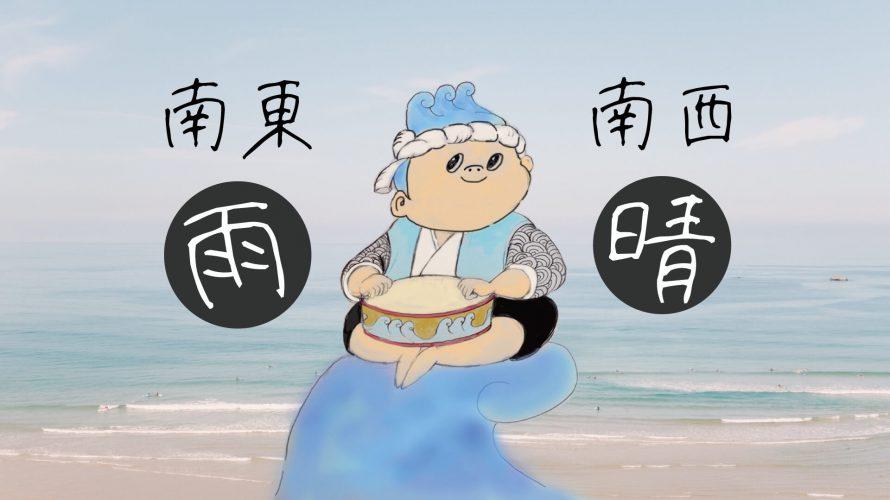 波小僧・浪小僧の画像