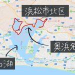 饅頭といえば奥浜名湖エリア。オススメの3店舗をご紹介!