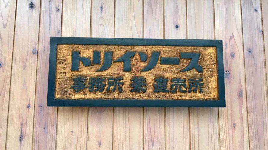 浜松の食卓に欠かせない「トリイソース」の本社直売所に行ってきたよ!