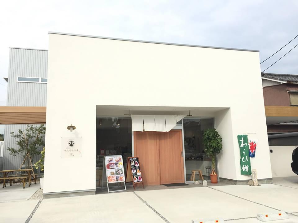 浜松近江屋製菓の店舗画像