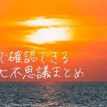 遠州七不思議のうち浜松で確認できる4つの不思議