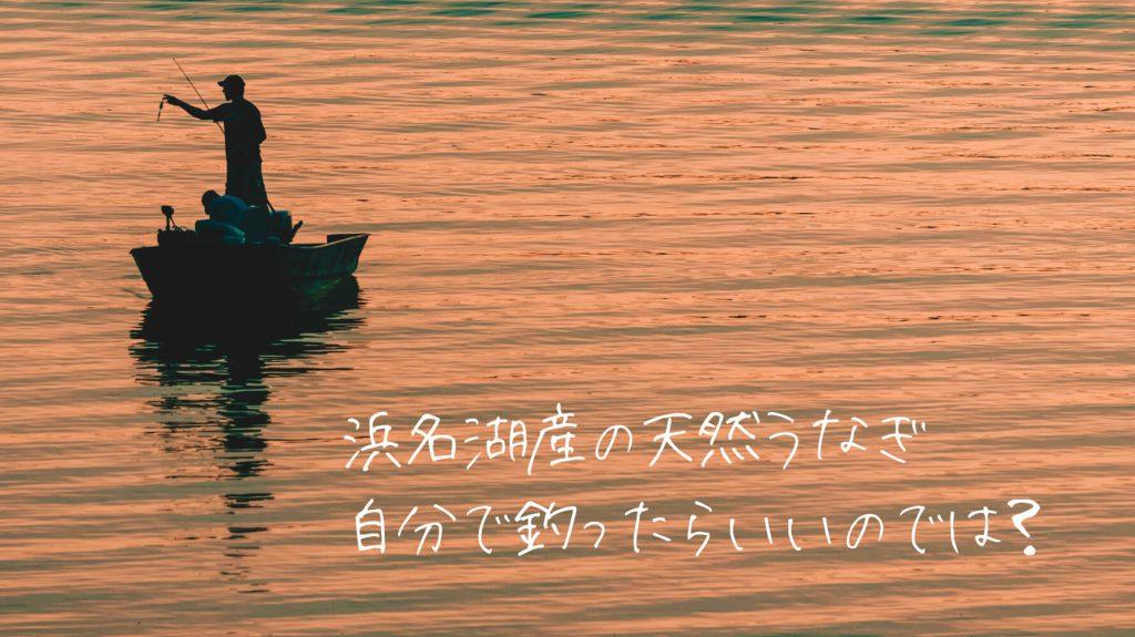 浜名湖産天然うなぎを釣る