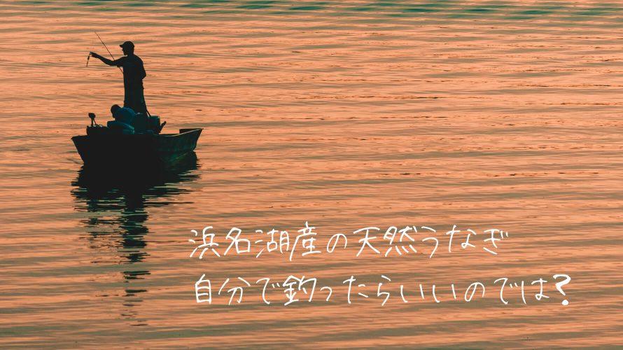 浜松で「浜名湖産の天然うなぎ」を釣る