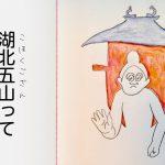 浜松のお寺巡りはここから!「湖北五山」に選ばれた5つのお寺