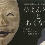 浜松市地域遺産センター企画展『ひよんどりとおくない』は絶対行きでしょ!