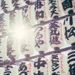 浜松の正月イベント!400年以上の歴史があるお祭りを見に行こう!