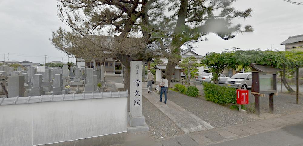 浜松にある常久院の画像