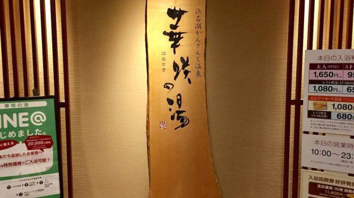 浜松、舘山寺の華咲の湯の画像