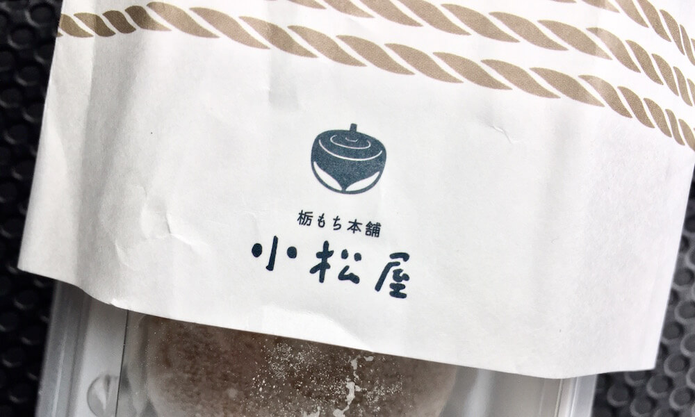 小松屋製菓の「生クリーム入り栃大福」の画像
