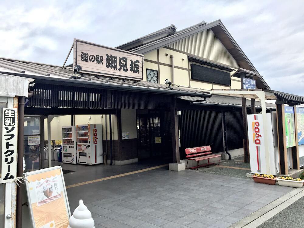 道の駅潮見坂の画像