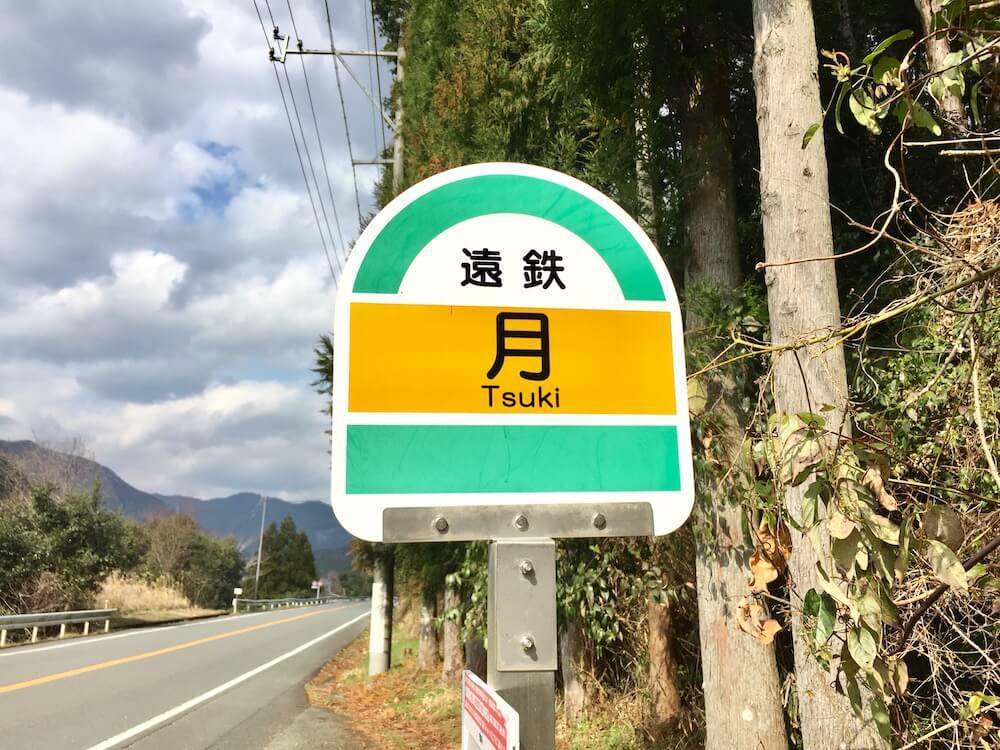 月のバス停の画像