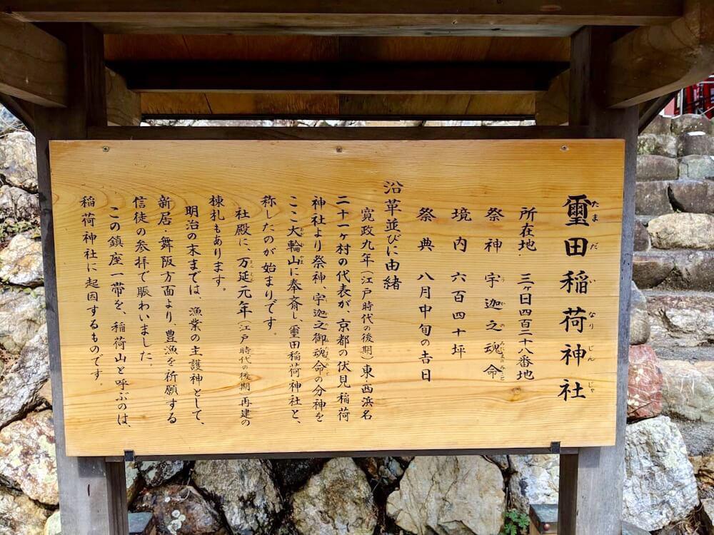 璽田稲荷神社の画像