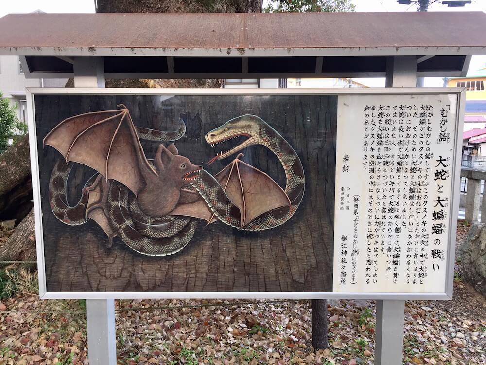 細江神社の画像
