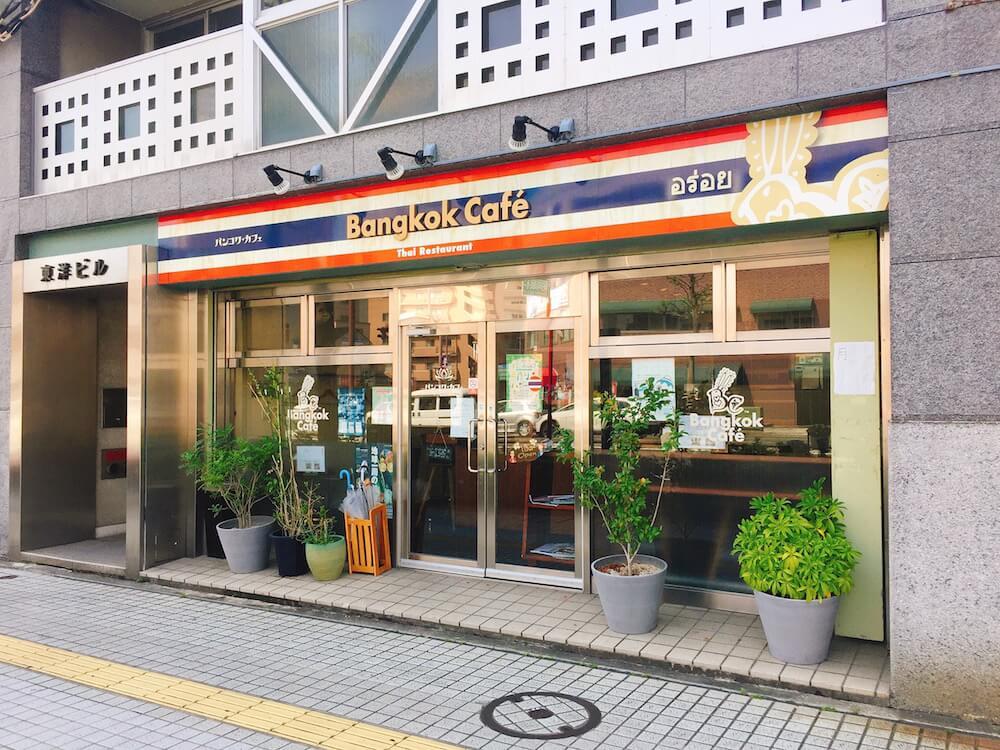 バンコクカフェの画像
