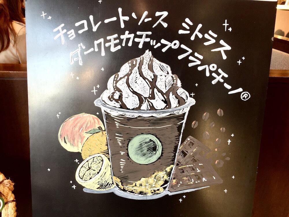 スタバ浜松佐鳴台店オススメのカスタマイズドリンクの画像