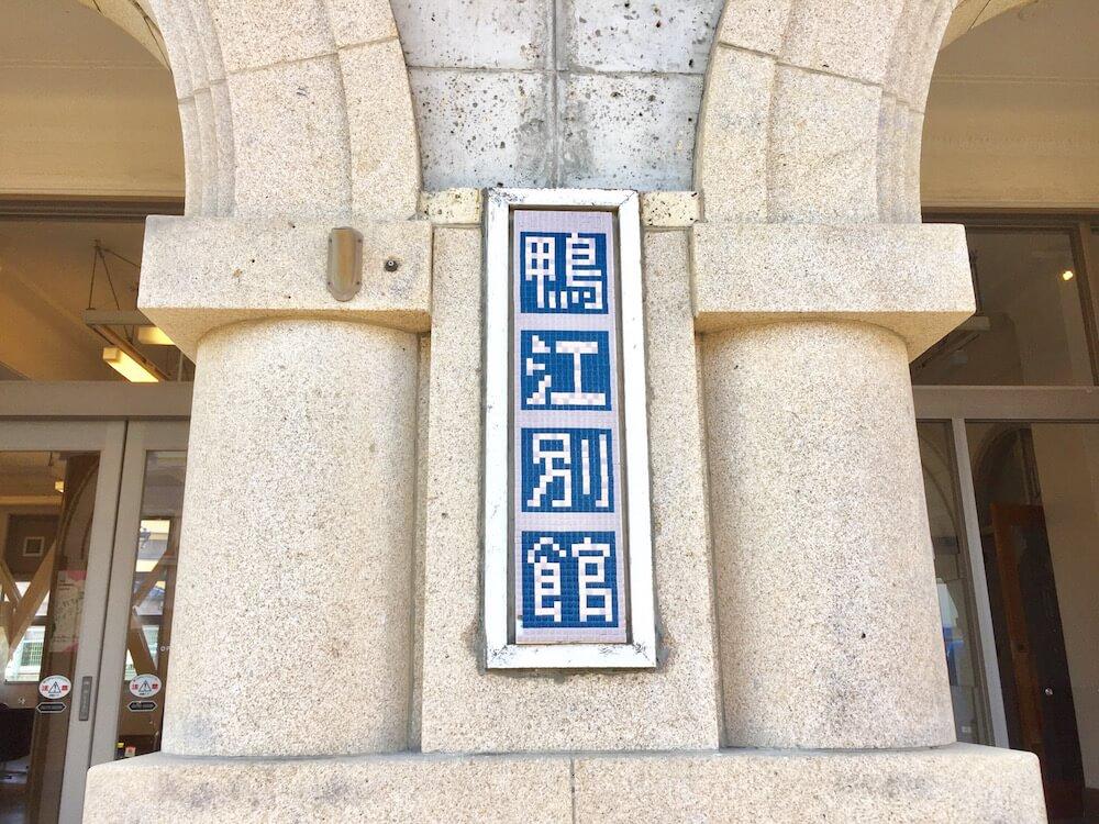 鴨江アートセンターの画像