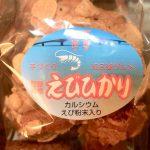 菓子工房クレオ新坂屋の浜名湖グルメ「えびひかり」が美味しい!