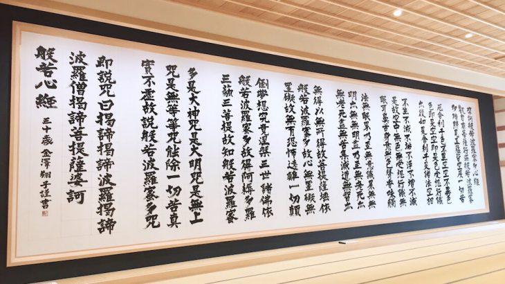 世界一大きい般若心経(横16m×縦4m)は圧巻!浜松市入野町「龍雲寺」
