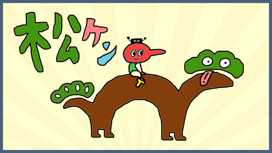 ざざんざの松の精「松けん」の画像
