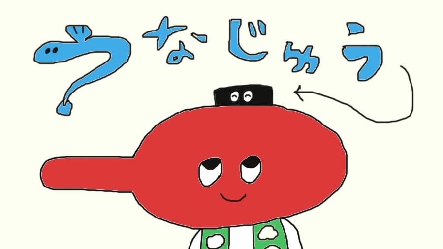 浜松うな重の精「うなじゅう」の画像