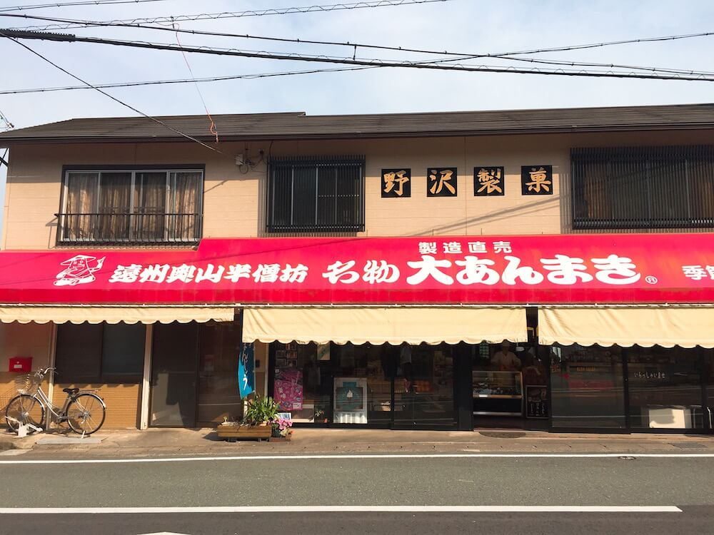 野沢製菓の画像