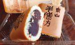 奥山方広寺(半僧坊)の焼印入り、野沢製菓の名物「巨大あんまき」