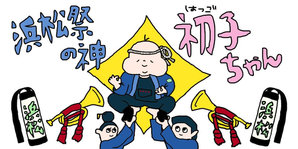 浜松祭りの神「はつご」ちゃん