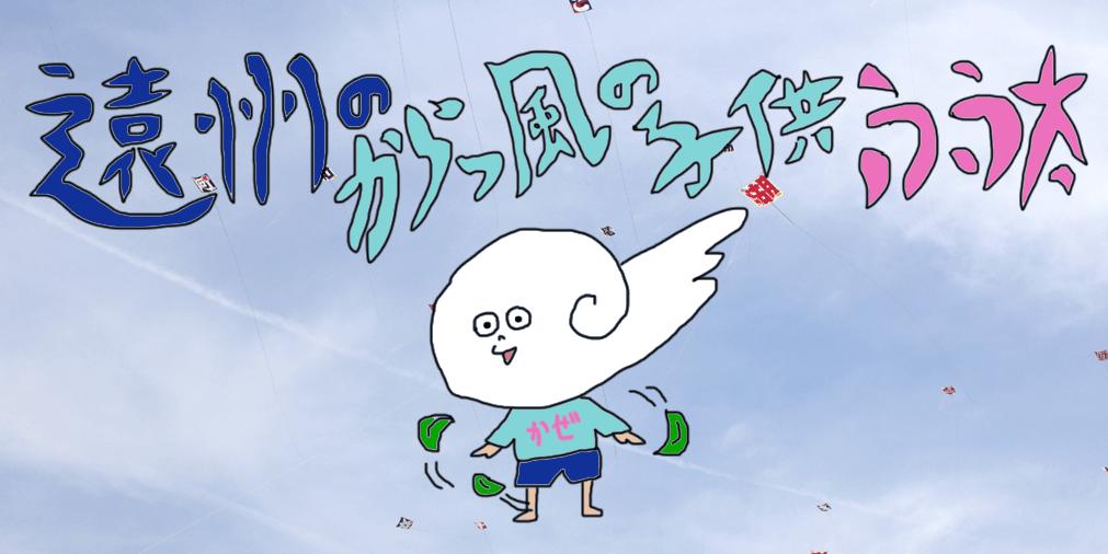 遠州のからっ風「ふう太」の画像