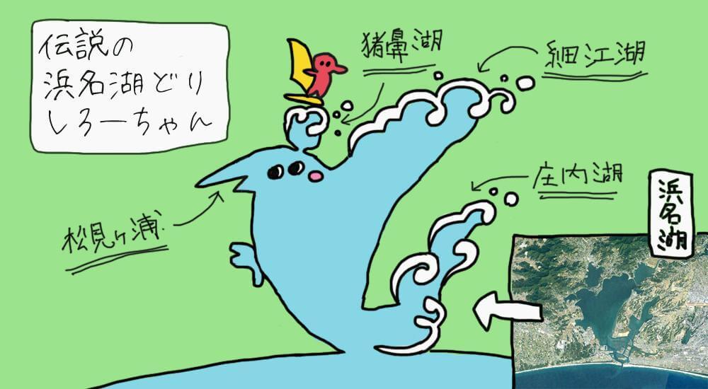 浜名湖やたがらすの画像