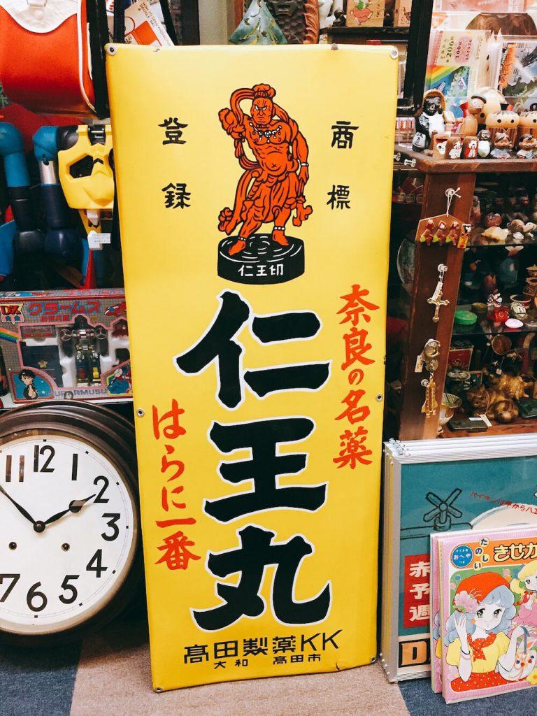 京都昭和レトロいっぽう堂の画像