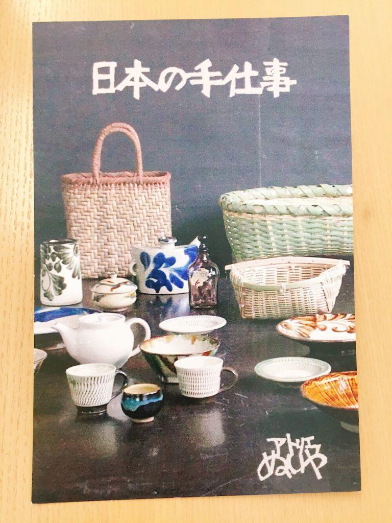日本の手しごと@アトリエぬいやの画像