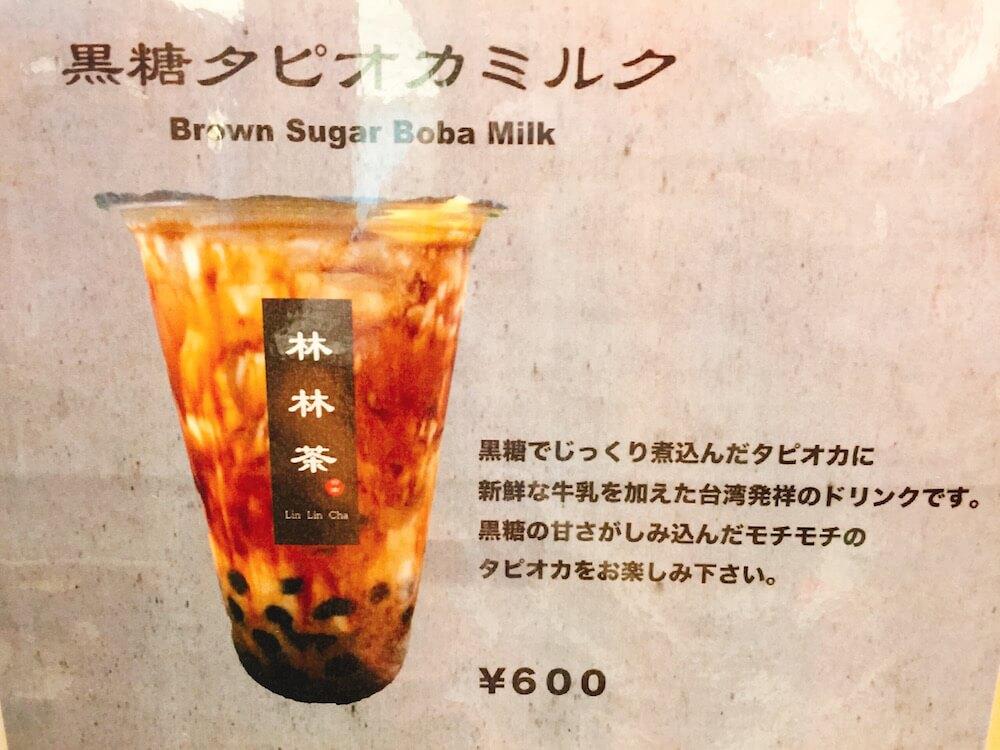 浜松タピオカ林林茶の画像