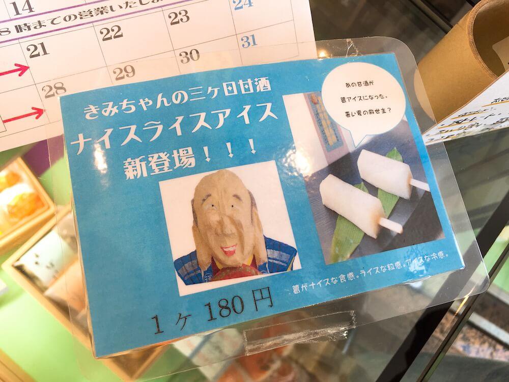 三ヶ日製菓の画像