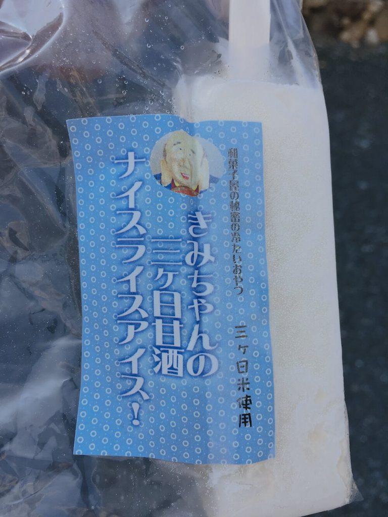 三ヶ日甘酒ナイスライスアイスの画像
