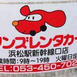 激安&親切「ワンズレンタカー」@浜松駅徒歩4分!1日2,500円〜