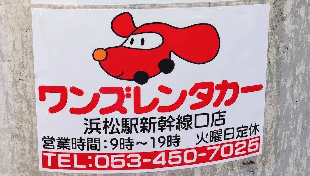 ワンズレンタカー浜松駅新幹線口店の画像
