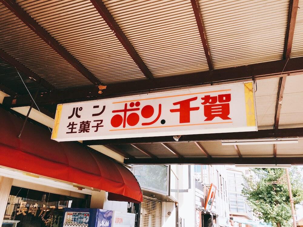 ボン・千賀の画像