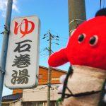【写真有】絶妙な温冷浴!ちんちん電車でゆく、豊橋市「石巻湯」