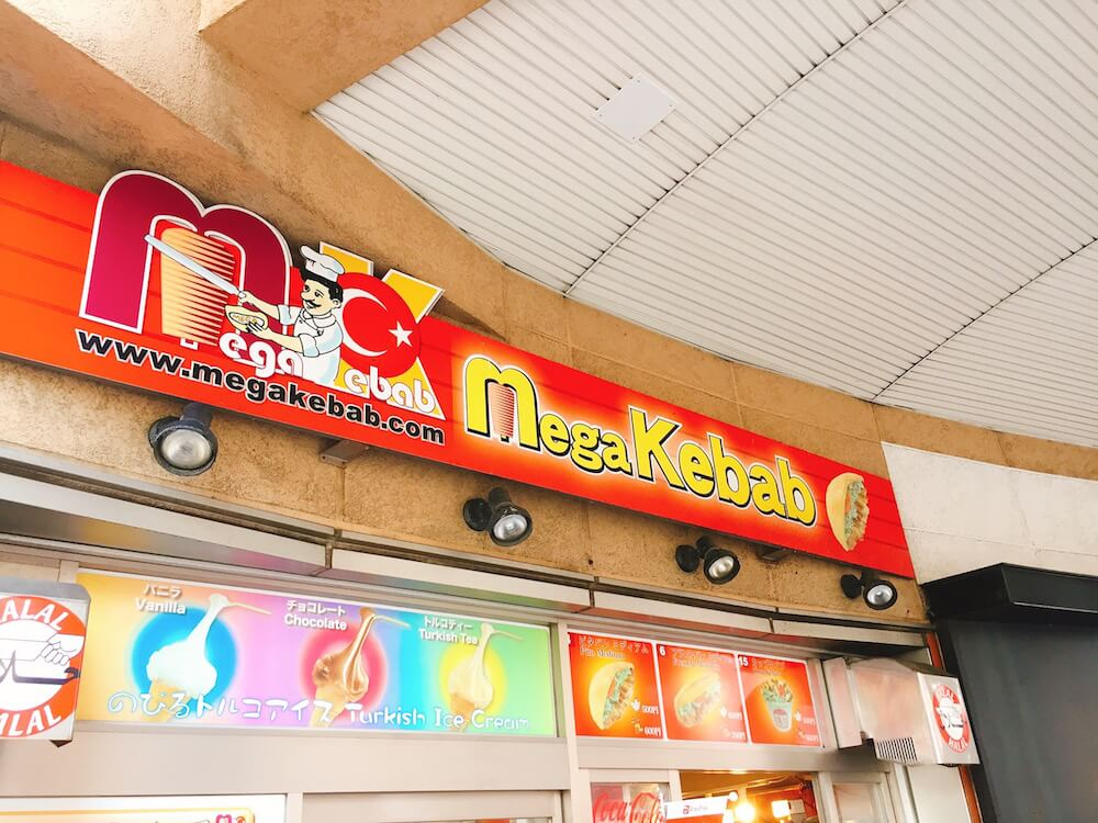 メガケバブ ザザシティ浜松店の画像