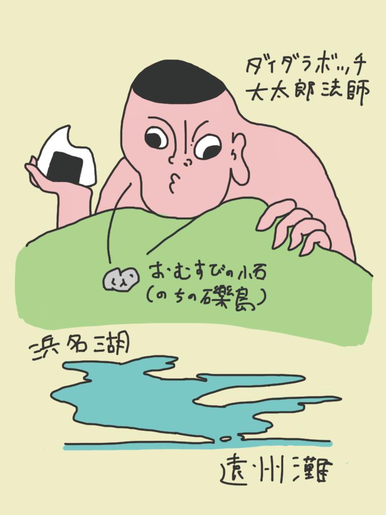 浜松のダイダラボッチの画